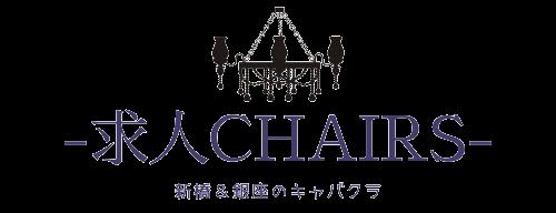 新橋&銀座のキャバクラ勤務経験を持つキャバ嬢のサイト-求人CHAIRS-